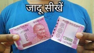 नोट फाड़कर जोड़ने का जादू सीखें   Note Magic Tricks in Hindi   Cool Magic for Kids