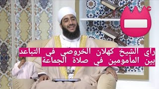 رأي الشيخ كهلان الخروصي في التباعد بين المأمومين في صلاة الجماعة بسبب جائحة كورونا !!