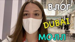 ШОППИНГ В ДУБАЙ МОЛЛ САМЫЙ БОЛЬШОЙ Магазин СЛАДОСТЕЙ DUBAI 2021 Daria Jay