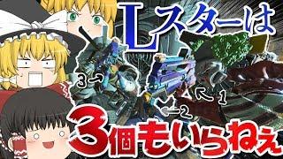 【Apex Legends】Lスターは1部隊に3個もいらない【ゆっくり実況】