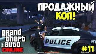 GTA 5 Online ➨ Побег из тюрьмы - Участок! Работаю продажным копом!  ►#11