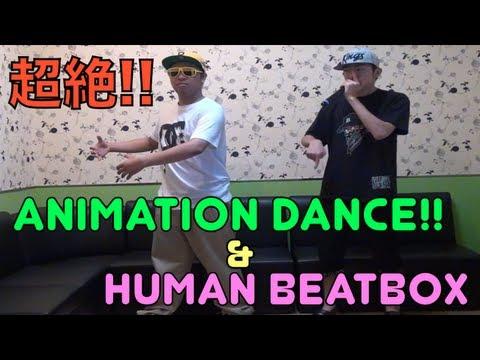 カラオケBOXの間違った楽しみ方。 【〜KARAOKE STORY〜 HUMAN BEATBOX & ANIMATION DANCE】賞金10万円コンテストVANCHO