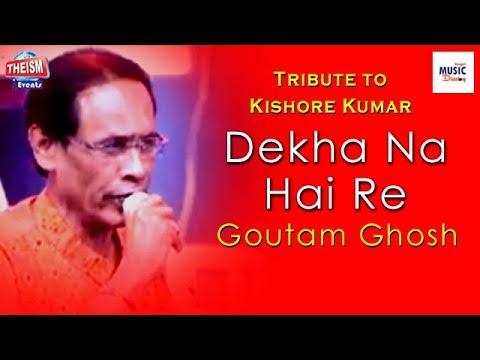Dekha Na Hai Re | দেখা না হায় রে | Goutam Ghosh | Kishore Kumar