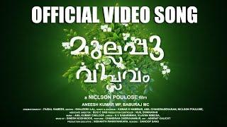 chendakal-mullapoo-viplavam-song-anjana-k-r-nicleson-poulose