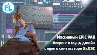 Синтез массивного EPIC Pad в FL Studio 3xOSC. Лееринг и обработка