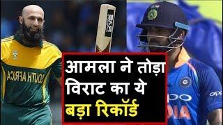 Hashim Amla breaks Virat Kohli's record   Headlines Sports