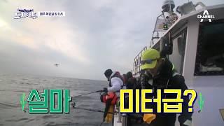 [도시어부 선공개] 왔다!왔다! 경규-마닷 미터급 대물 더블히트!!