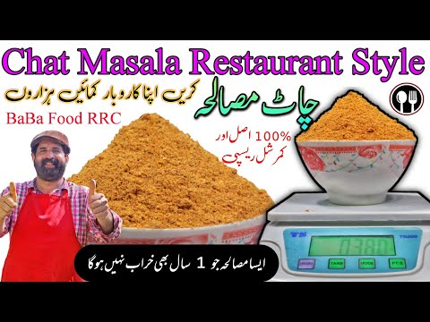 HOW TO MAKE CHAT MASALA • Restaurant Style Chat Masala • Commercial Secret Formula • BaBa Food RRC