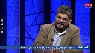 الإمارات تجند يمنيين للقتال في ليبيا | اليمن والعالم