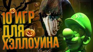 10 игр для Nintendo Switch на Хэллоуин.