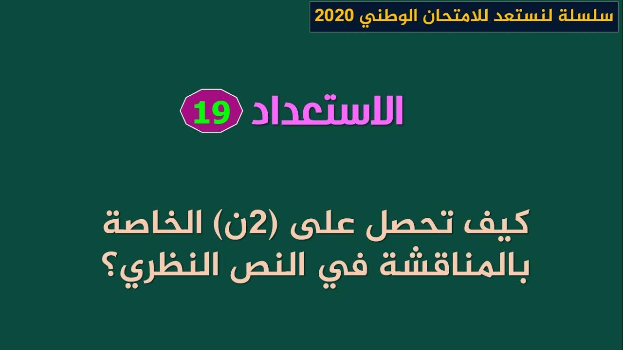 لنستعد للامتحان الوطني 2020_الاستعداد 19: كيف نناقش في النص النظري؟