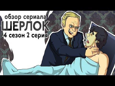 Шерлок холмс шерлок 4 сезон 2 серия смотреть онлайн