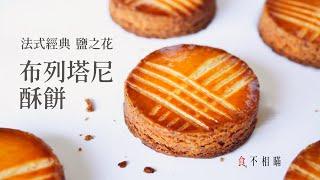 [食不相瞞#53]布列塔尼酥餅的做法與食譜: 法國高人氣伴禮餅乾,法式甜點控不可錯過的經典(Palets Bretons, Galette bretons/Sablé Breton, ASMR)