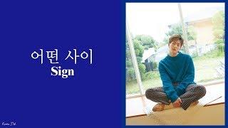 Baixar [SHINee] ONEW(온유)-어떤 사이(我們之間/Sign) [韓繁中字]