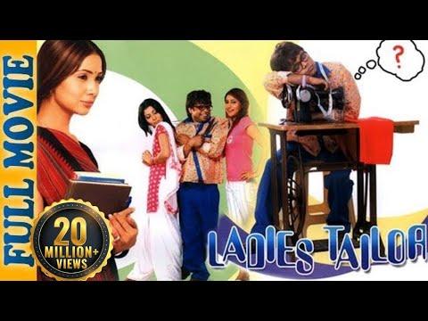 Ladies Tailor (HD) - Full Movie - Rajpal Yadav - Kim Sharma - Superhit Comedy Movie
