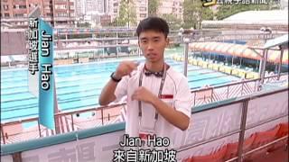 20151009公視手語新聞 新加坡游泳選手 來台取經回星交流