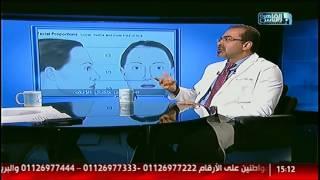 الدكتور | جراحات تجميل الأنف مع د.حسام أبو العطا