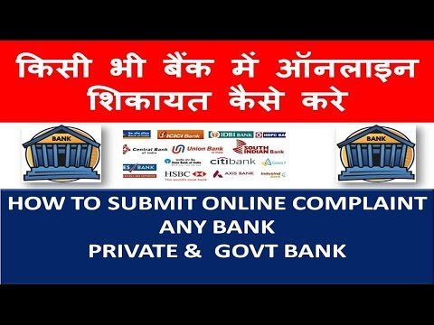 How To Submit Online Complaint Any Private Govt Bank