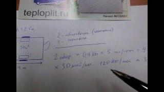 #58. ТеплоПлит. Сколько потребляет система отопления из кварцевых обогревателей? Расчёт.