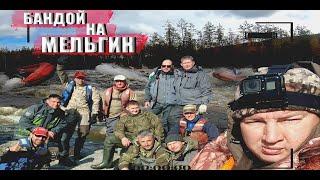 БАНДОЙ НА МЕЛЬГИН ЧАСТЬ 1 Экстрим и рыбалка на горной реке