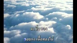 เพลงเนื้อทองของพี่ คาราโอเกะ ชรินทร์