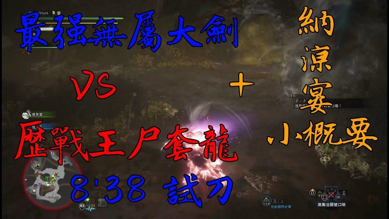 【MHW】噴射大劍配裝4.1更新+分享 VS歷戰王屍套龍? 有客製回復就沒問題啦 實戰8分鐘 - YouTube