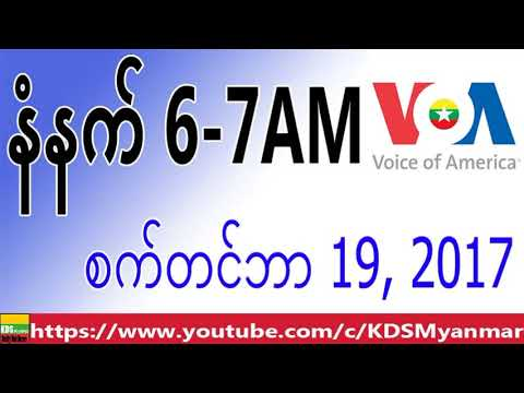 VOA Burmese News, Morning, September 19, 2017