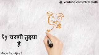 Gungan Tujhe Othanvar Rahude Ganpati Special | Whatsapp Video Status