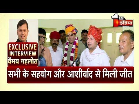 RCA अध्यक्ष बनने के बाद पहली बार Jodhpur आए Vaibhav Gehlot का Exclusive Interview