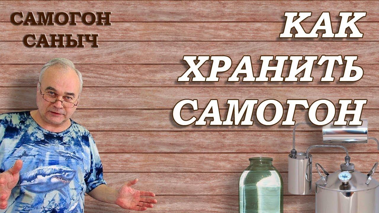 Хранение самогона / Самогоноварение / #СамогонСаныч