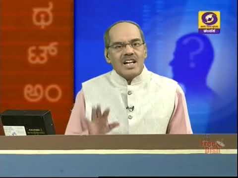 Thatt Anta Heli | Kannada Quiz Show | 29-03-2019 | DD Chandana