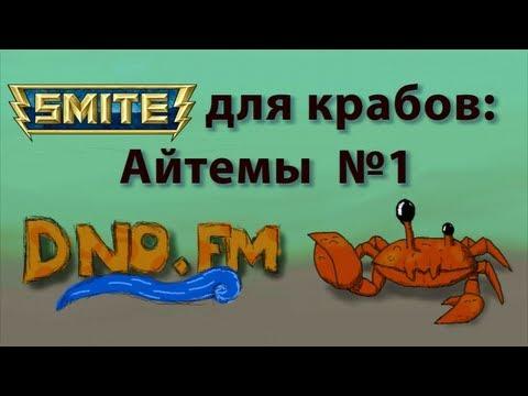 видео: smite для крабов: Айтемы №1 (defense items) [smite\Смайт] [Гайд]