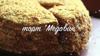 ВКУСНЫЙ торт МЕДОВИК БЕЗ ЯИЦ на СКОВОРОДЕ!Без выпечки! Нежный ТАЕТ ВО РТУ!