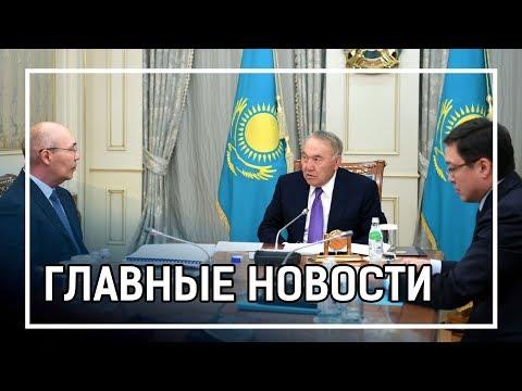 Новости Казахстана. Выпуск от 14.05.19 / Басты жаңалықтар