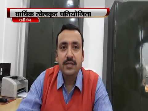 RANIGANJ :ज्ञान भारती स्कूल में किया गया वार्षिक खेलकूद प्रतियोगिता....