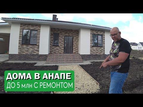 #Анапа #Гостагаевская #Море Продажа дома в Анапе до 5 млн. Обзор двух проектов.