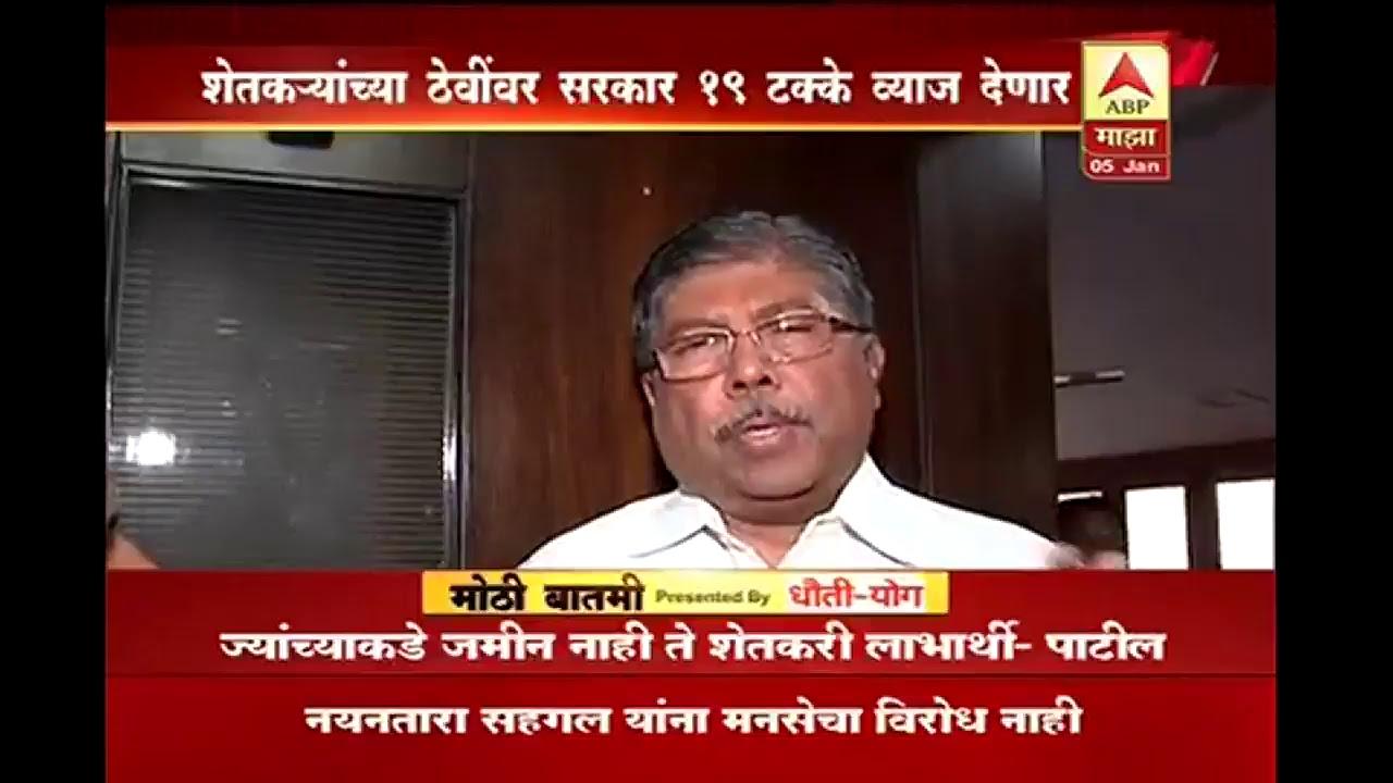 Abp News Marathi Live Tv Maza