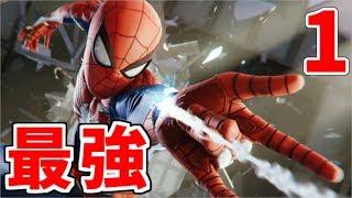 最高に面白い 最強のヒーローを見ないか part1 スパイダーマン Spider Man PS4