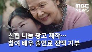 신협 나눔 광고 제작…참여 배우 출연료 전액 기부 (2…