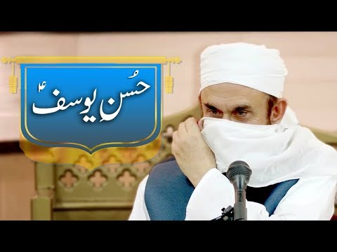 Husn-e-Yusuf AS | Maulana Tariq Jameel Latest Bayan 23-06-2018
