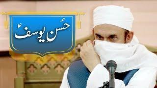 Husn-e-Yusuf AS | Maulana Tariq Jameel Latest Bayan 23-06-2018