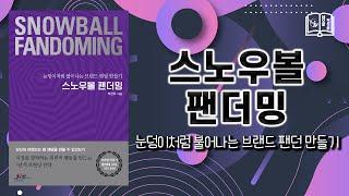 스노우볼 팬더밍_공인중개사 독서포럼_네오비독서지향_이강…