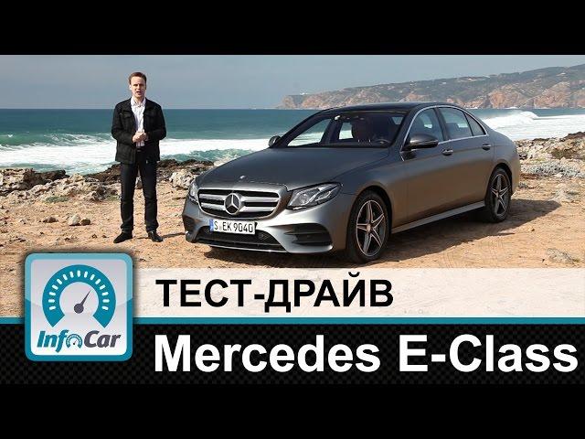 Mercedes E-Class W213 - тест-драйв InfoCar.ua (Мерседес Е-Класс)
