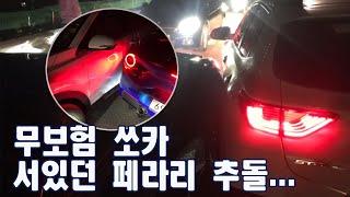 페라리 산지 5일만에 무보험 쏘카와 추돌당한 차주! 쏘카 운전자의 운명은?