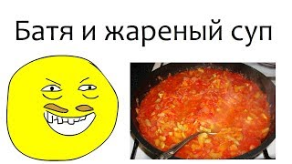 Батя и жареный суп