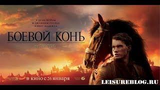 Боевой конь / War Horse (2011) - Русский трейлер