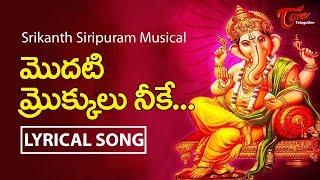 Modati Mrokkulu Neeke Lyrical Song Latest Ganesh Songs 2019 Srikanth Siripuram TeluguOne