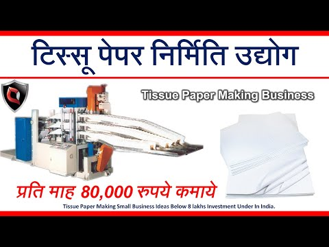 Tissue Paper Making Small Business Ideas Below  Lakhs Investment Under In India  R S Month