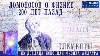 Ломоносов о физике 200 лет назад. Элементы. ИСКОННАЯ ФИЗИКА АЛЛАТРА. №15