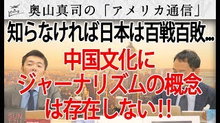 「中国文化にジャーナリズムは存在しえない」これを理解していないと日本は未来永劫情報戦で負ける!|奥山真司の地政学「アメリカ通信」